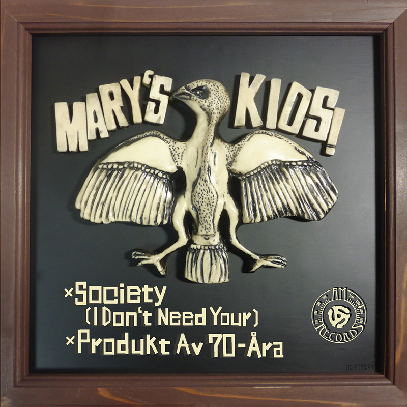 sm-015-marys-kids-front